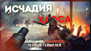 МОЛОТ ВОЙНЫ СНОВА МЕСИТ! ● Warhammer: Vermintide 2 [Pre-Alfa билд]