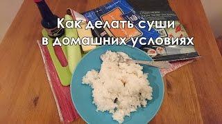 Как делать суши в домашних условиях: видео пошагово