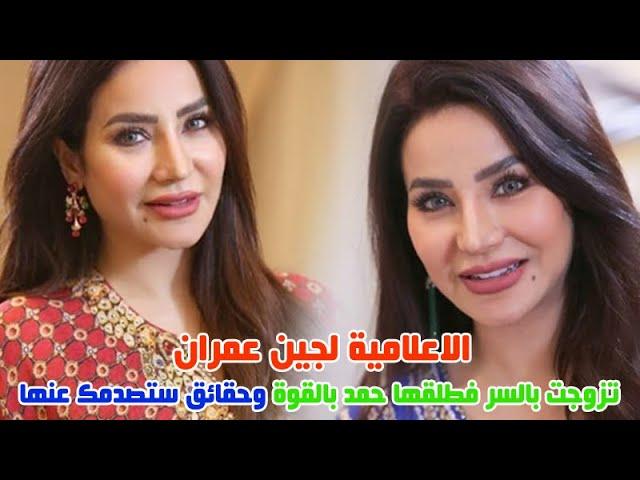 الاعلامية السعودية لجين عمران تزوجت بالسر وطلقها الامير حمد بالقوة وحقائق صادمة لاول مرة عنها Youtube