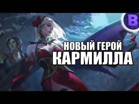 НОВЫЙ ГЕРОЙ КАРМИЛЛА MOBILE LEGENDS NEW HERO CARMILLA