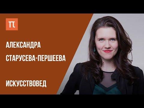 Что я знаю — Современное искусство // Александра Старусева-Першеева на ПостНауке