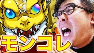 【モンストコレクション】アーサー来い!ハーレーX来い!瀬戸弘司としずえが1回ずつ引く! thumbnail