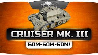 Я ТЕБЯ БОМ-БОМ-БОМ! (Обзор Cruiser Mk. III)
