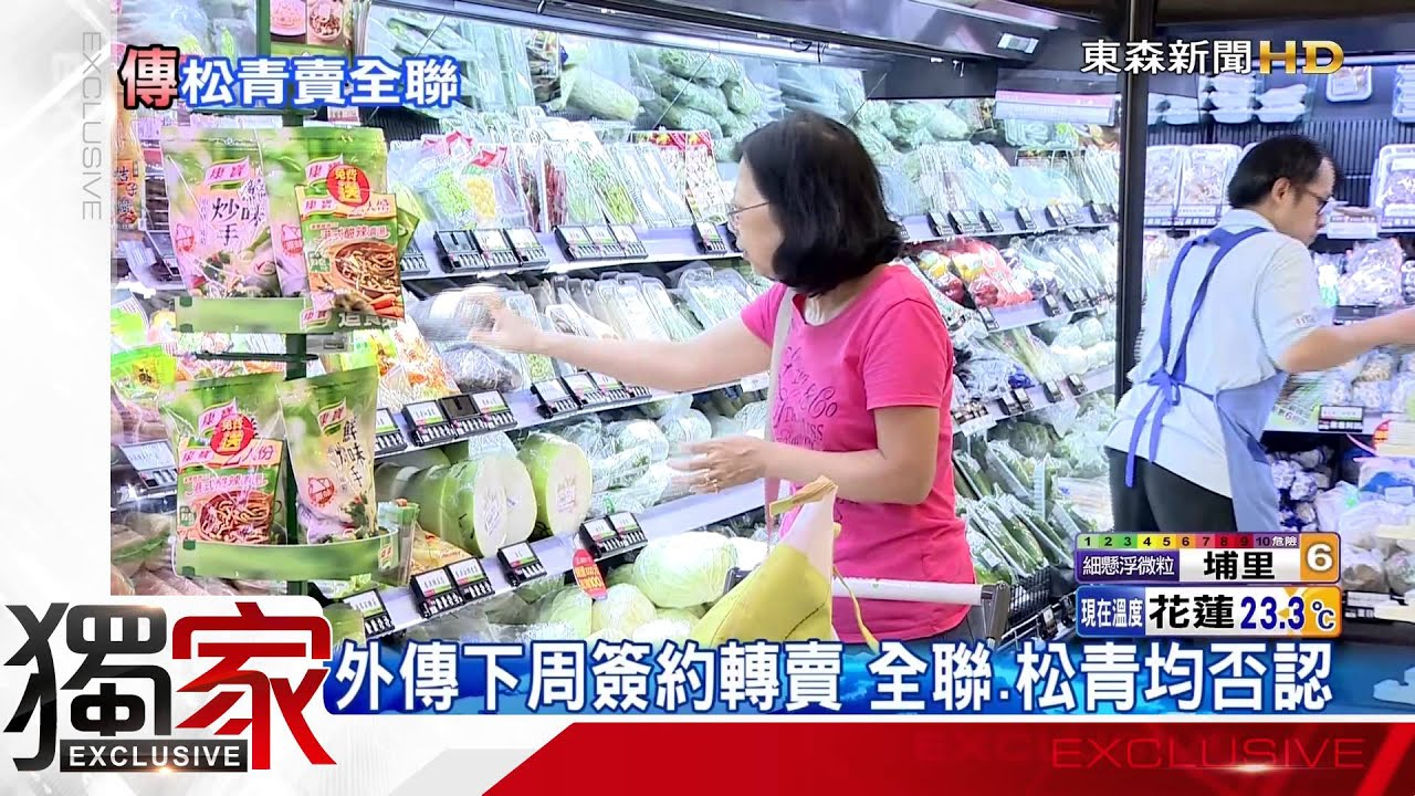 三十年的松青超市將走入歷史 換上全聯招牌-東森新聞HD - YouTube