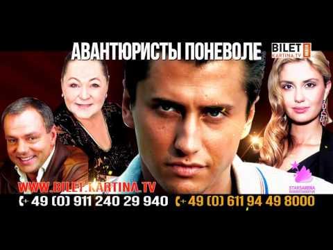 Спектакль-комедия Авантюристы поневоле!