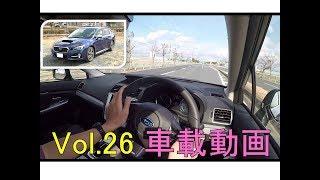レヴォーグ 車載動画シリーズvol.26 「すべてが高い次元で実現されてる!!」 SUBARU LEVORG 1.6GT-S