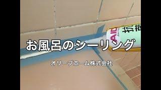 お風呂のシーリング打ち直しリフォーム thumbnail