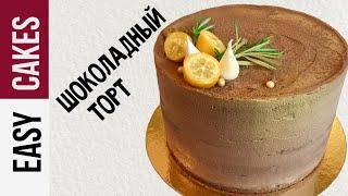 Рецепт СУПЕР ШОКОЛАДНОГО ТОРТА С КАРАМЕЛЬЮ. Как сделать шоколадный крем гладким и шелковистым.
