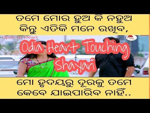 Odia Shayari | Odia Quote | Odia Heart Touching 2 Line Shayari | Open Ur Heart