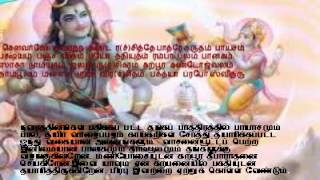 Siva manasa pooja sthothram( with lyrics and meanings in Tamil) சிவ மானஸ பூஜா ஸ்தோத்திரம்