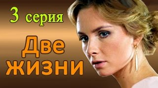 Две жизни 3 серия Русские мелодрамы 2017 #анонс Наше кино