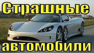 Самые уродливые автомобили страшные топ 9 уродливых автомобилей видео