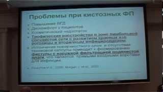 Инфекционные осложнения при формировании кистозной фильтрационной подушечки после АГО(, 2013-09-24T06:06:59.000Z)