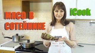 Мясо в сотейнике айкук. Рецепты айкук. Как готовить в посуде iCook Amway? Полезное питание