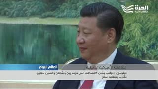 التجارب الصاروخية الكورية الشمالية وتطوير العلاقات محور اجتماعات تيلرسون مع المسؤولين الصينيين