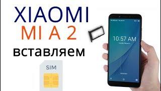 Xiaomi Mi A2 как вставить сим карту | How to insert SIM card into Xiaomi Mi A2