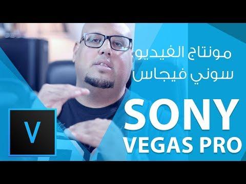 مونتاج الفيديو ببرنامج سوني فيغاس فيقاس فيجاس Sony ) Magix Vegas Pro 15 )