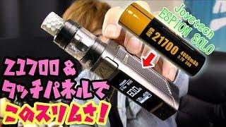【VAPE】ESPION SOLO by Joyetech タッチパネル、そして細身、いいね( ´∀`) 〜電子タバコ/レビュー〜