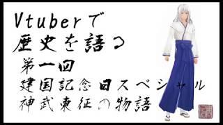 VTuberで歴史を語る 第一回 テーマ建国記念日 神武東征