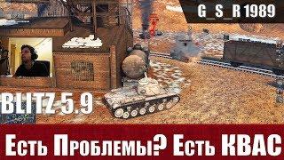 WoT Blitz - Решение всех проблем. Три боя на КВ-1С - World of Tanks Blitz (WoTB)