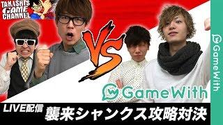 【トレクル】襲来シャンクス攻略対決/vsTAKASHI!【コラボ】