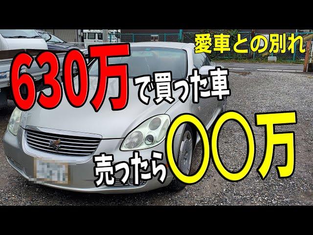 630万で買った車18年乗るといくらで売れるのか!?TOYOTA SOARER 430SCV トヨタソアラ