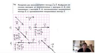 741. Начертите два неколлинеарных вектора а и b. Изобразите несколько векторов