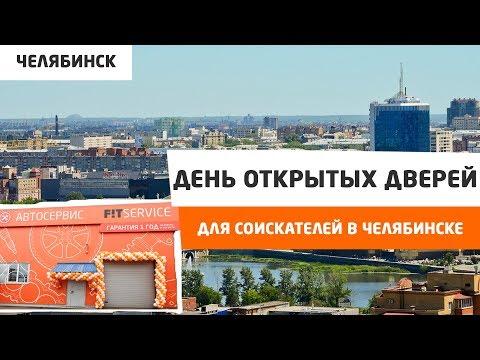 День открытых дверей для соискателей в Челябинске