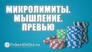 Покер обучение | Микролимиты. Мышление. Превью