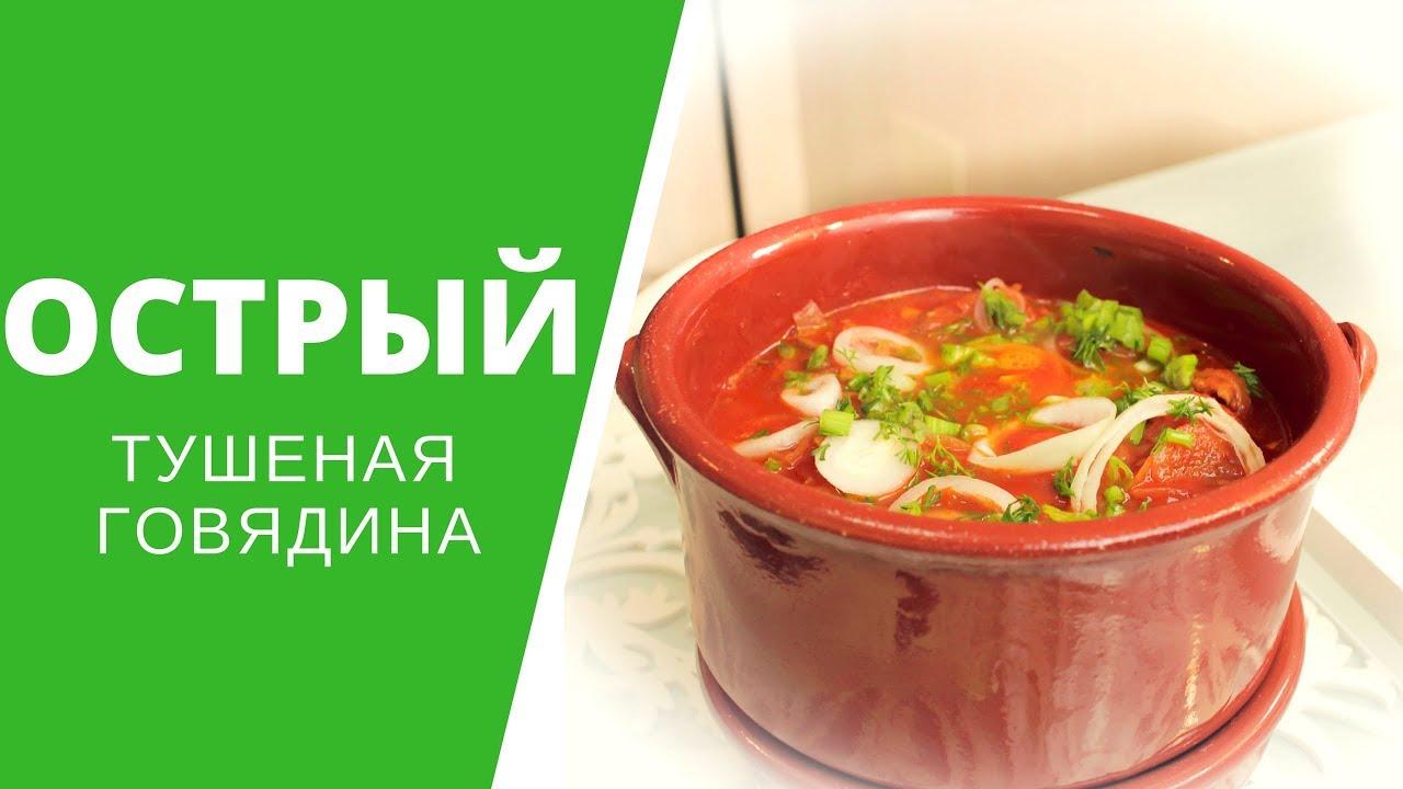 Остри  ოსტრი: ЛЕГКО И БЫСТРО! - Georgian Dish Ostri