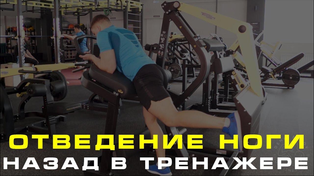 тренажер чтобы похудели ноги