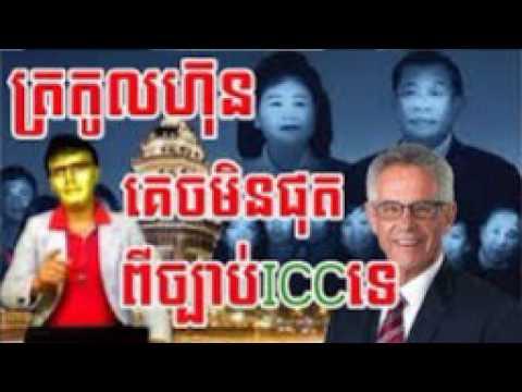 Cambodia News Today: RFI Radio France International Khmer Morning Friday 03/24/2017
