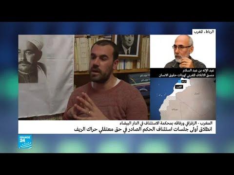 المغرب: ما احتمال تخفيف الأحكام الصادرة بحق قادة حراك الريف؟  - نشر قبل 2 ساعة