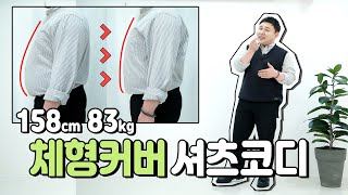 키작고 통통한 남자의 셔츠 예쁘게 입는 법 (남자 봄 …