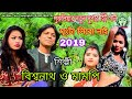NEW PURULIA VIDEO SONG 2019 # PURULIA NEW SUPER HIT SONG # BISWANATH & MUMPI Mp3