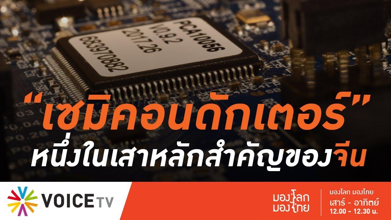 """มองโลก มองไทย - """"เซมิคอนดักเตอร์"""" หนึ่งในเสาหลักสำคัญของจีน"""