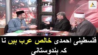 Testimony of Arab Shaikh: عرب شیح کی شہادت: فلسطینی احمدی مسلمان خالص عرب ہیں نا کہ ہندوستانی