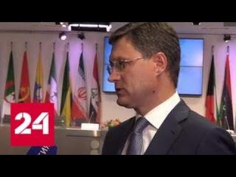 Александр Новак: в августе страны ОПЕК выполнили обязательства по венскому соглашению на 116 про...