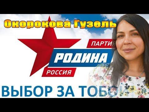 Ежедневник про Судак: Знакомимся с кандидатами в депутаты - Гузель Окорокова (Родина)
