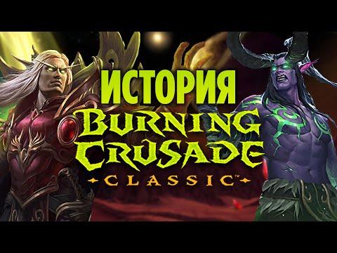 История WoW Burning Crusade Classic (Лор)