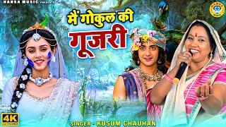 कुसुम चौहान का मन मोहक भजन - मैं गोकुल की गूजरी - कृष्ण जी भजन - New Radha Krishna Bhajan HD 2020