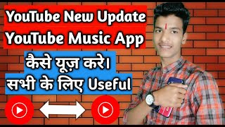 #YoutubeMusic #Youtube  Youtube Music App 2019 For India - Play Youtube Video In Backgraund