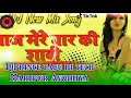 Aaj Mere Yaar Ki Shadi Mane Koi Roko Na {Sadi Spl Song 2021}Dj Prince Babu hi tech Haripur Ayodhya