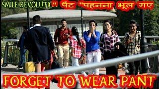 "FORGET TO WEAR PANT ("" पैंट ""पहनना भूल गए) prank ! Pranks In India"