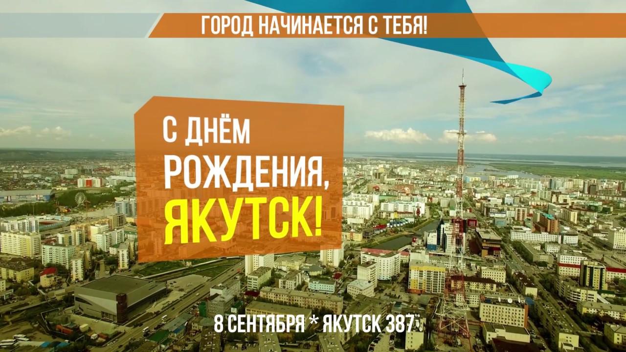 открытки с днем города якутска еву обвинили