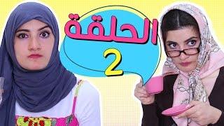 لما الأم ما تقدر تبقى ساكتة - الحلقة 2 | When Moms Can