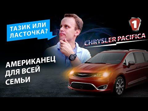 Chrysler Pacifica Hybrid - тест драйв авто з Америки | Мінівен для сім\'ї вегетаріанців?