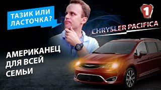 Chrysler Pacifica Hybrid - тест драйв авто из Америки | Минивен для семьи вегетарианцев?