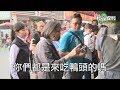 【小英去哪裡】穿厚燒呷飽飽 蔡英文推薦吃台南東山鴨頭