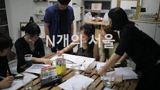 강북문화재단 'N개의 서울' 스케치영상